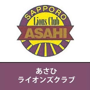 札幌あさひライオングクラブ