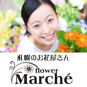 札幌の花屋花マルシェ