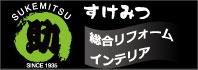 札幌のリフォーム店すけみつ